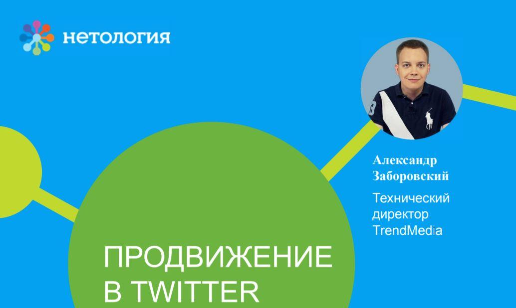 2019-08-12-13_04_16-osobennosti_prodvizhenija_v_twitter-jpg.71727