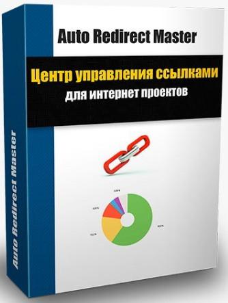 auto-redirect-master-v0-1-rus-skript-redirektov-jpg.45291