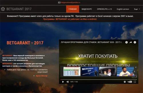 betgarant-2017-proga-dlja-stavok-jpg.45449