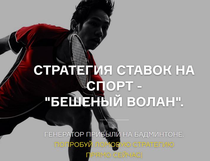 ctrategija-stavok-na-sport-jpg.45380