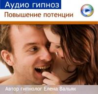 elena-valjak-povyshenie-potencii-jpg.82249