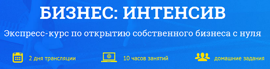 ensiv_-intensivnaja-programma-po-startu-biznesa-png.45627
