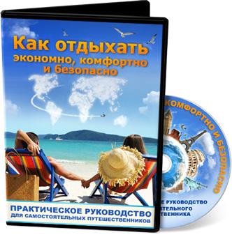 jurij-fedorov-kak-otdyxat-ehkonomno-komfortno-i-bezopasno-jpg.82082