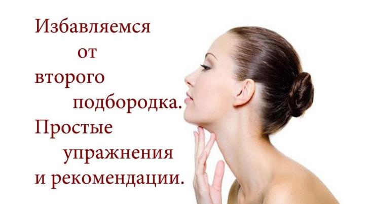 jurochkina-izbavljaemsja-ot-vtorogo-podborodka-png.45276
