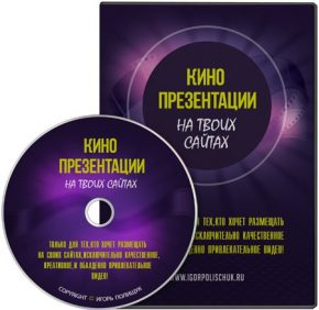 kino-prezentacii-na-tvoix-sajtax-jpg.45516