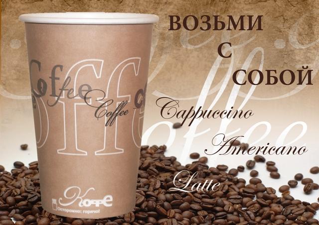 kofe-s-soboj-materialy-franshiza-jpg.45426