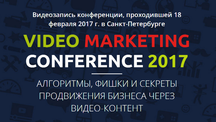 konferencija-video-marketing-2017-jpg.45423