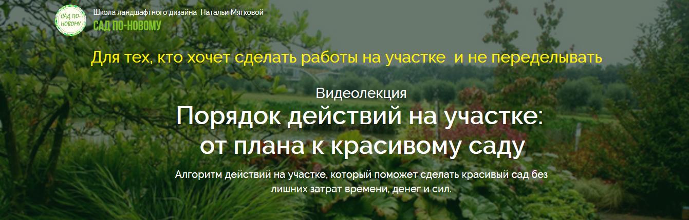 natalja_mjagkova-_porjadok_dejstvij_na_uchastke_ot_plana_k_krasivomu_sadu-png.80788