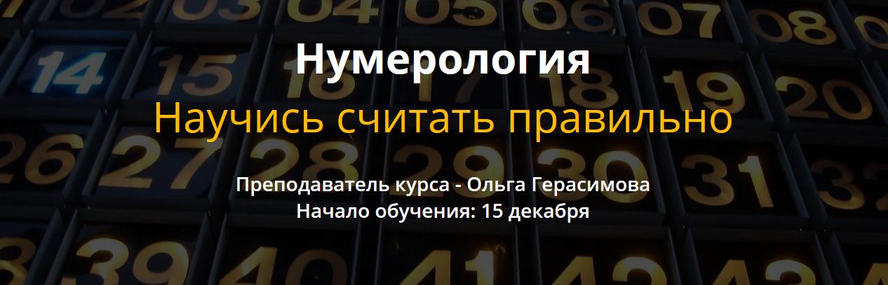 olga_gerasimova-_numerologija-png.81821