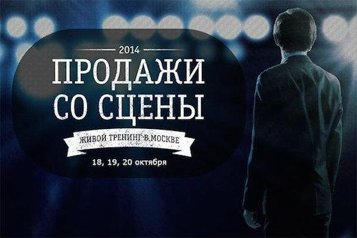prodazhi-so-sceny-3-jpg.60143