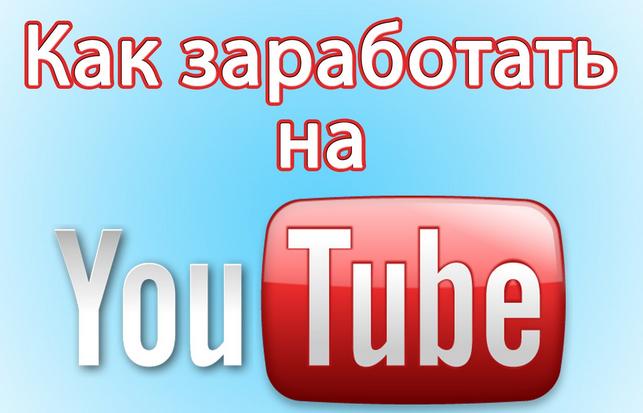 programma-dlja-zarobotka-na-youtube-do-1000-v-mesjac-png.45296