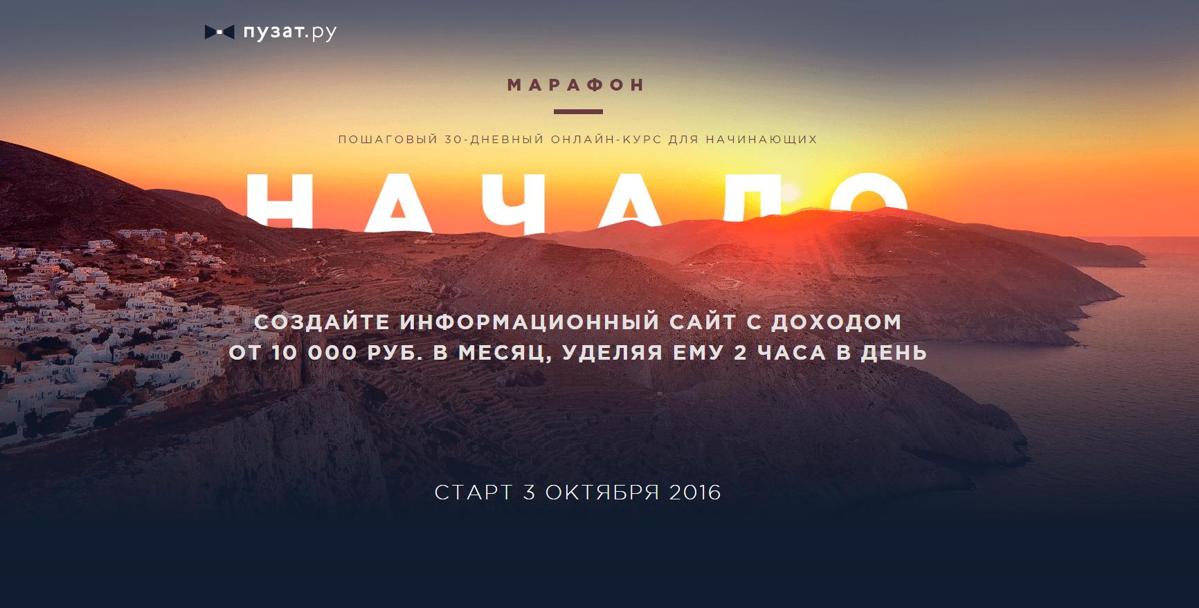 roman-puzat-marafon-nachalo-png.80994