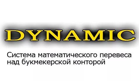 sistema-matematicheskogo-perevesa-v-stavkax-dynamic-jpg.45385