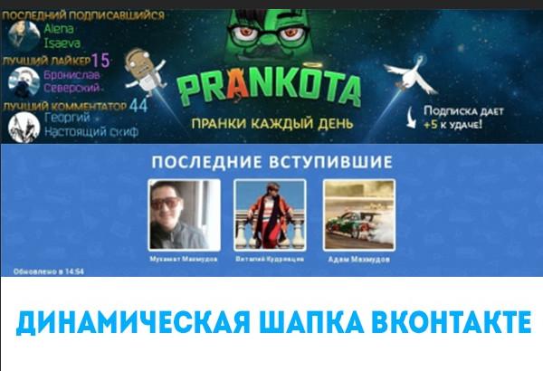 skript-dinamicheskoj-shapki-dlja-soobschestva-vk-jpg.45288