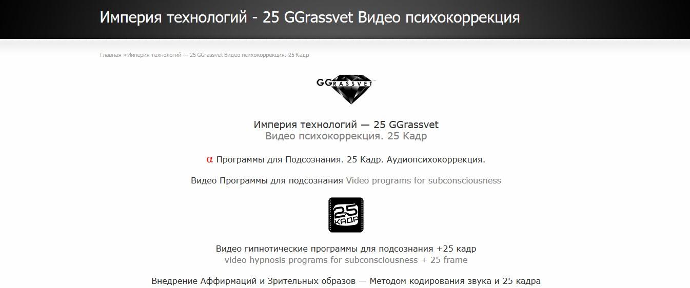 sunbrilliant-25-ggrassvet-regressija-v-proshlye-zhizni-jpg.82237