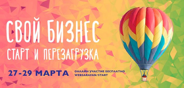 svoj-biznes-start-i-perezagruzka-jpg.45529