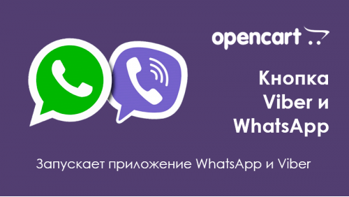 viber-whatsapp-button-500x282-png.67442